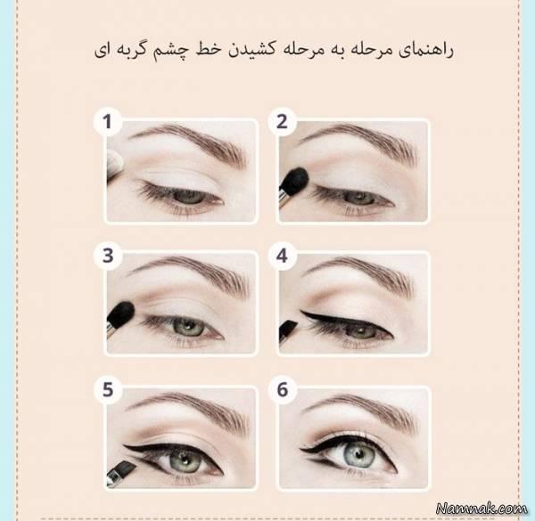 روشهایی برای آموزش آرایش + تصاویر مختلف